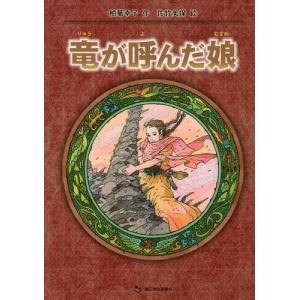 竜が呼んだ娘/柏葉幸子/作 佐竹美保/絵(児童書)