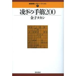 凌ぎの手筋200 (最強将棋レクチャーブックス)/金子タカシ/著(単行本・ムック)
