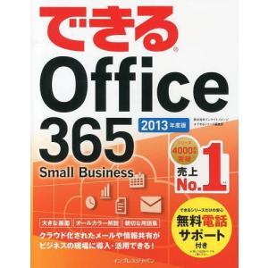 できるOffice 365 2013年度版 インプレスジャパン インサイトイメ-ジ 単行本 ソフトカバー 中古の商品画像|ナビ