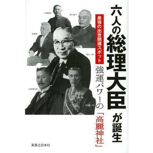 六人の総理大臣が誕生最強の出世開運スポット強運パワーの「高麗神社」/高麗郷研究会(単行本・ムック)