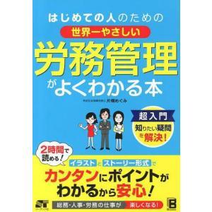 [本/雑誌]/はじめての人のための世界一やさしい労務管理がよくわかる本/片桐めぐみ(単行本・ムック)