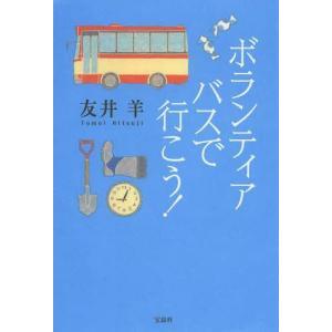 ボランティアバスで行こう!/友井羊/著(単行本・ムック)