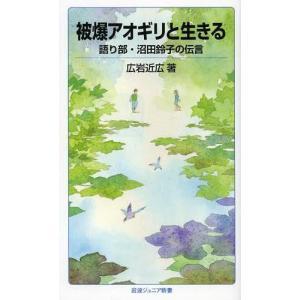 22歳の夏、広島で被爆した沼田さんは左足を失う。焼け焦げたアオギリが新芽を出す姿に励まされ、自殺を思...