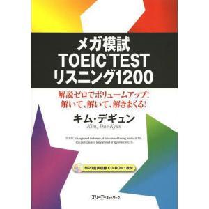 【ゆうメール利用不可】メガ模試TOEIC TESTリスニング1200/キムデギュン/著(単行本・ムッ...