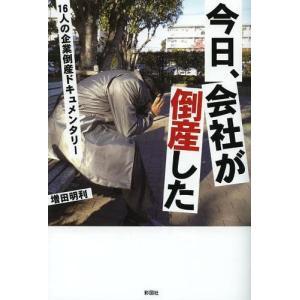 今日、会社が倒産した 16人の企業倒産ドキュメンタリー/増田明利/著(単行本・ムック)