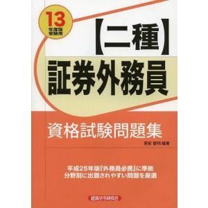平成25年版『外務員必携』に準拠。分野別に出題されやすい問題を厳選。