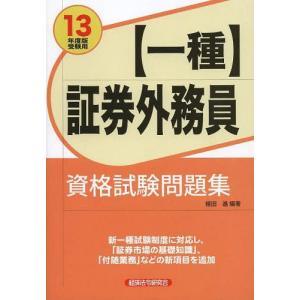証券外務員〈一種〉資格試験問題集 13年度版受験用/植田進(単行本・ムック)