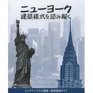 [本/雑誌]/ニューヨーク建築様式を読み解く ビッグアップルの建築・散策速習ガイド / 原タイトル:...