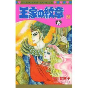 王家の紋章 58 (プリンセス・コミックス)/細川智栄子/著 芙〜みん/著(コミックス)