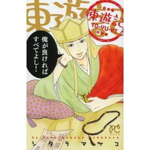 東遊記 (プリンセス・コミックス)/シタラマサコ/著(コミックス)