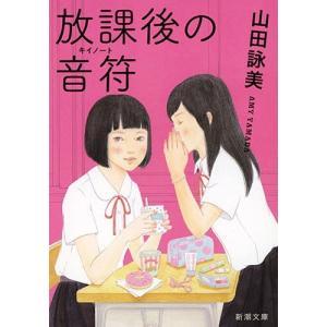 放課後の音符(キイノート) (新潮文庫)/山田詠美(文庫)