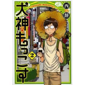 犬神もっこす 2 (モーニングKC)/西餅 著(コミックス)