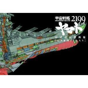 【送料無料選択可】宇宙戦艦ヤマト2199公式設定資料集〈GARMILLAS〉/西崎彰司/監修(単行本・ムック)