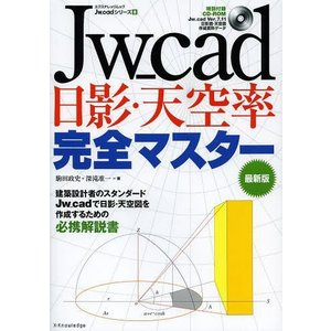 【送料無料選択可】Jw_cad日影・天空率完全マ...の商品画像