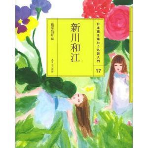 【送料無料選択可】日本語を味わう名詩入門 17/萩原昌好/編(児童書)