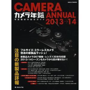 【送料無料選択可】カメラ年鑑 2013→14 (日本カメラMOOK)/日本カメラ社(単行本・ムック)