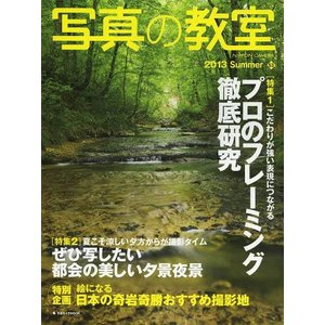 写真の教室 No.53(2013Summer) (日本カメラMOOK)/日本カメラ社(単行本・ムック)