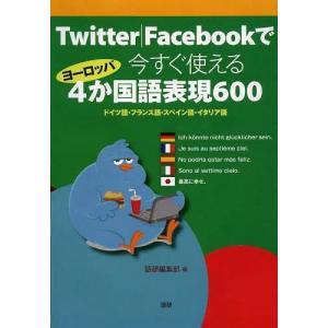 今すぐ使えるヨーロッパ4か国語表現600 (Twitter)/語研編集部/編(単行本・ムック)