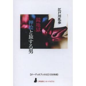 [本/雑誌]/【ゆうメール利用不可】CD 鏡地獄 押絵と旅する男 (〈声を便りに〉オーディオブック)...
