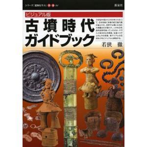 3世紀中頃から350年にわたって、日本列島に多数の前方後円墳が造られた。世界でも稀にみる巨大墳墓はな...