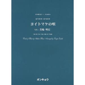 混声3部合唱・混声4部合唱ヨイトマケの唄 うた:美輪明宏 (合唱ピース)/オンキョウパブリッシュ(楽譜・教本)