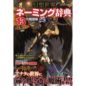 幻想世界ネーミング辞典 13カ国語版 (COSMIC)/コスミック出版(単行本・ムック)