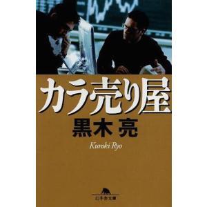 カラ売り屋 (幻冬舎文庫)/黒木亮/〔著〕(文庫)|neowing
