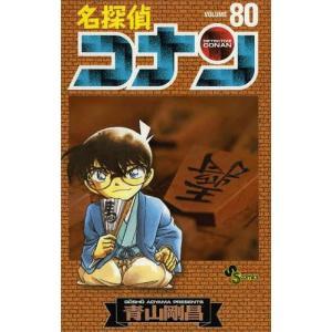 名探偵コナン 80 (少年サンデーコミックス)/青山剛昌/著(コミックス)