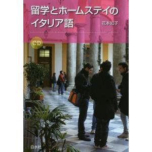 【送料無料選択可】留学とホームステイのイタリア語/花本知子/著(単行本・ムック)