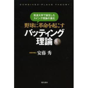 【送料無料選択可】野球に革命を起こすバッティング理論 筑波大学で誕生したスイング理論の進化 (COMBINED-PLANE)/安藤秀/著(単行本・ムッ