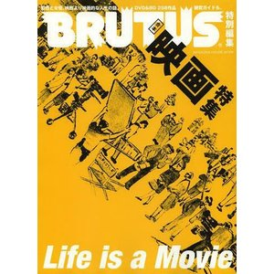 ブルータスの人気企画「映画特集」、待望のムック化です。内容は、まず、映画監督を特集した、「24人の監...