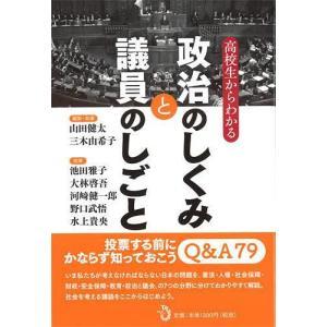 投票する前にかならず知っておこうQ&A79。いま私たちが考えなければならない日本の問題を、憲...