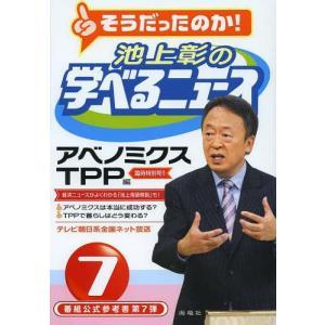 [本/雑誌]/池上彰の学べるニュース 7/池上彰/〔著〕 「そうだったのか!池上彰の学べるニュース」...