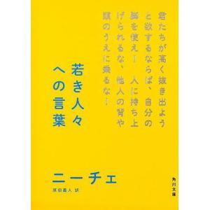 若き人々への言葉 (角川ソフィア文庫)/ニーチェ(文庫)