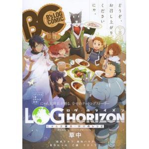 B's-LOG COMIC Vol.8 2013年9月号 (B's-LOG COMICS)/松本テマリ/〔ほか著〕(コミックス)