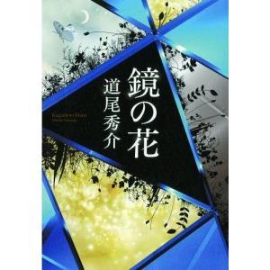 【送料無料選択可】鏡の花/道尾秀介/著(単行本・ムック)