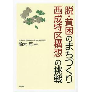 【送料無料選択可】脱・貧困のまちづくり「西成特区構想」の挑戦/鈴木亘/編著(単行本・ムック)