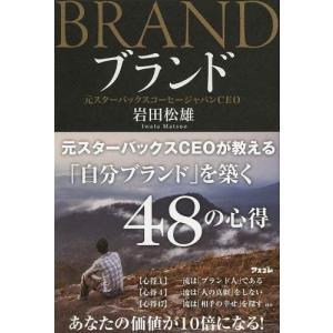 なぜ、まったく宣伝をしないスターバックスが、人々から「ブランド」として認知されたのか。日本のスターバ...