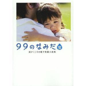 99のなみだ・蛍 (リンダブックス)/リンダブックス編集部/編著(文庫)