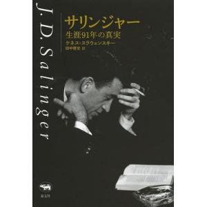 【ゆうメール利用不可】サリンジャー 生涯91年の真実 / 原タイトル:J.D.Salinger/ケネ...