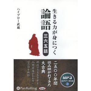 【送料無料選択可】[オーディオブックCD] 生きる力が身につく論語 三六五話 [MP3版]/総合法令出版 / ハイブロー武蔵 / 叢小榕(CD)|neowing
