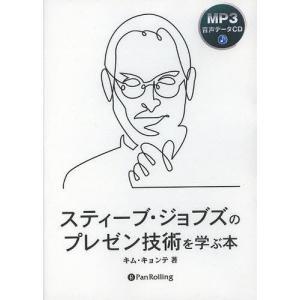 【CD枚数・収録時間】 MP3データCD 1枚 約435分 アップルスペシャルイベントを英語と日本語...