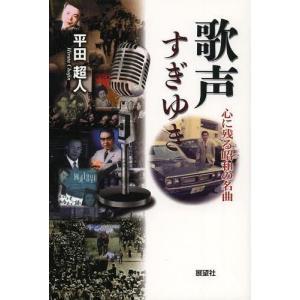 [本/雑誌]/歌声すぎゆき 心に残る昭和の名曲/平田超人/著(単行本・ムック)