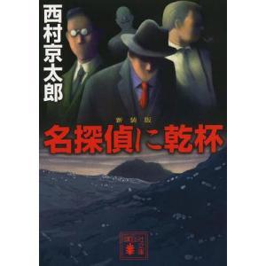 名探偵に乾杯 新装版 (講談社文庫)/西村京太郎/〔著〕(文庫)