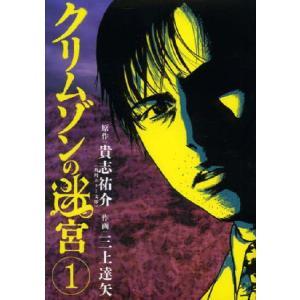 クリムゾンの迷宮 (ビッグコミックス)/貴志祐介/原作 三上達矢/作画(コミックス)