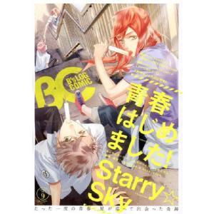 B's-LOG COMIC Vol.8 2013年10月号 (B's-LOG COMICS)/松本テマリ/〔ほか著〕(コミックス)