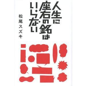 人生に座右の銘はいらない/松尾スズキ/著(単行本・ムック)...