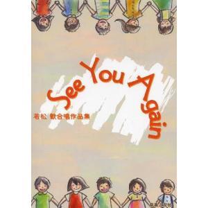 See You Again 若松歓合唱作品集/若松歓/他作詞 若松歓/作曲(楽譜・教本)