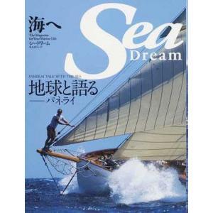 【送料無料選択可】Sea Dream パネライ (KAZIムック)/舵社(単行本・ムック)
