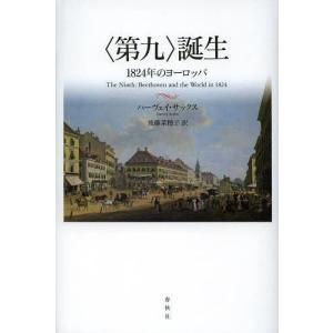[本/雑誌]/〈第九〉誕生 1824年のヨーロッパ / 原タイトル:THE NINTH/ハーヴェイ・...